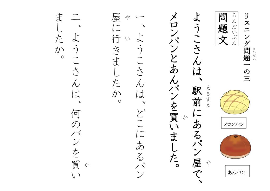 聞き取り記憶(リスニング)03