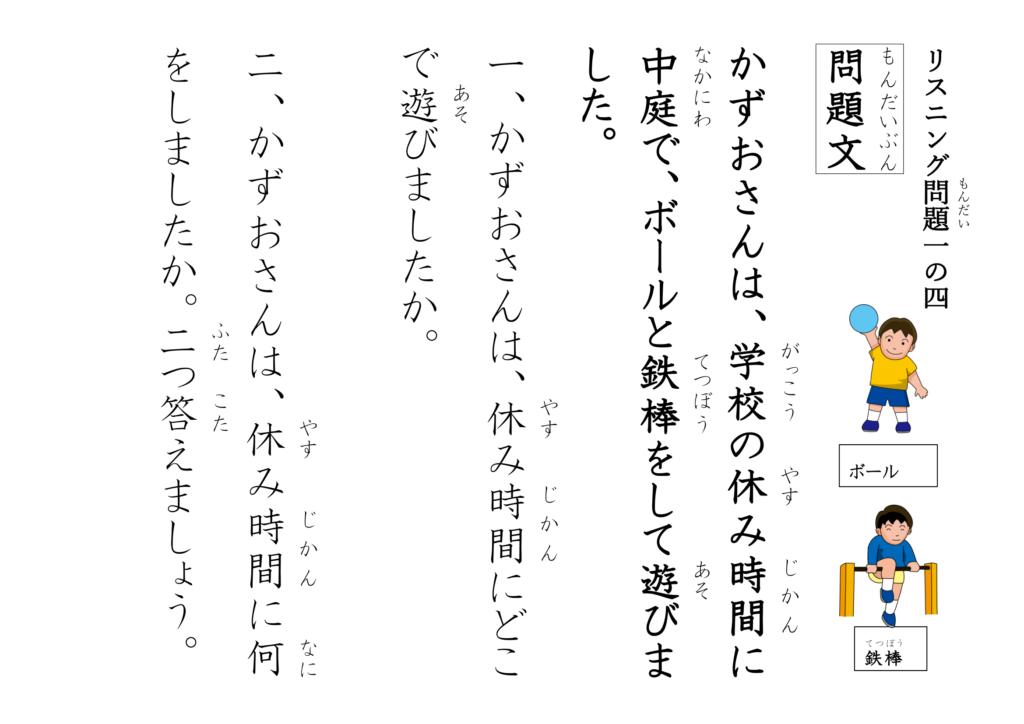 聞き取り記憶(リスニング)04