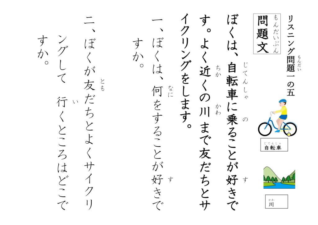 聞き取り記憶(リスニング)05