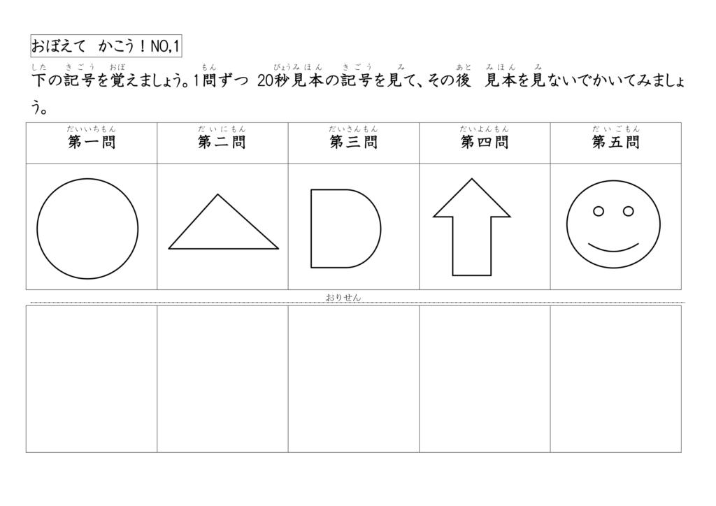 図形記憶01