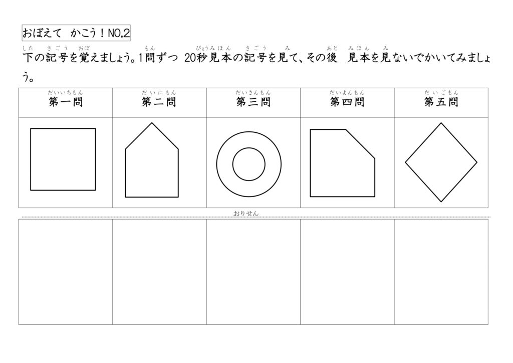 図形記憶02