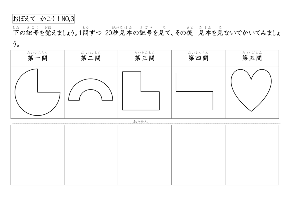 図形記憶03