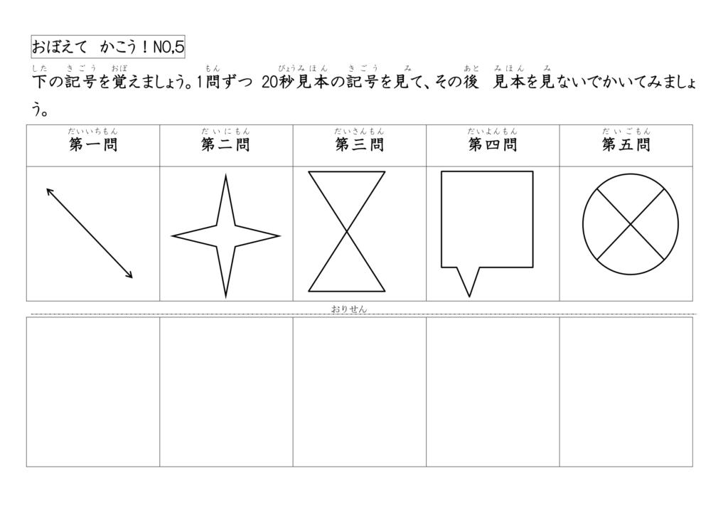 図形記憶05