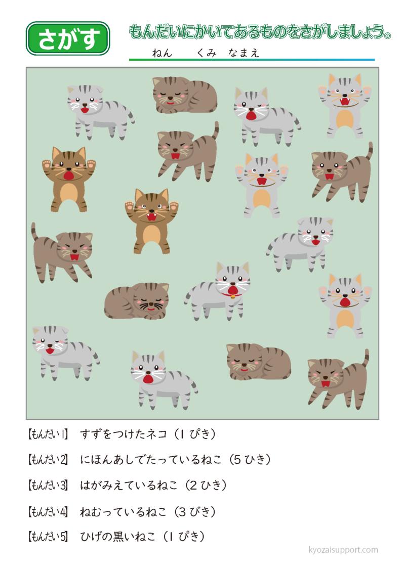さがすプリント(ビジョントレーニング)02
