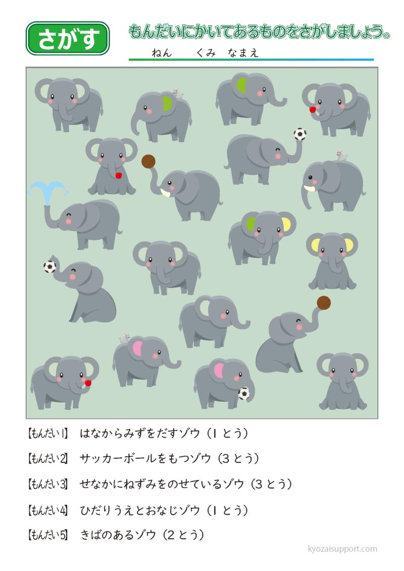 さがすプリント(ビジョントレーニング)03