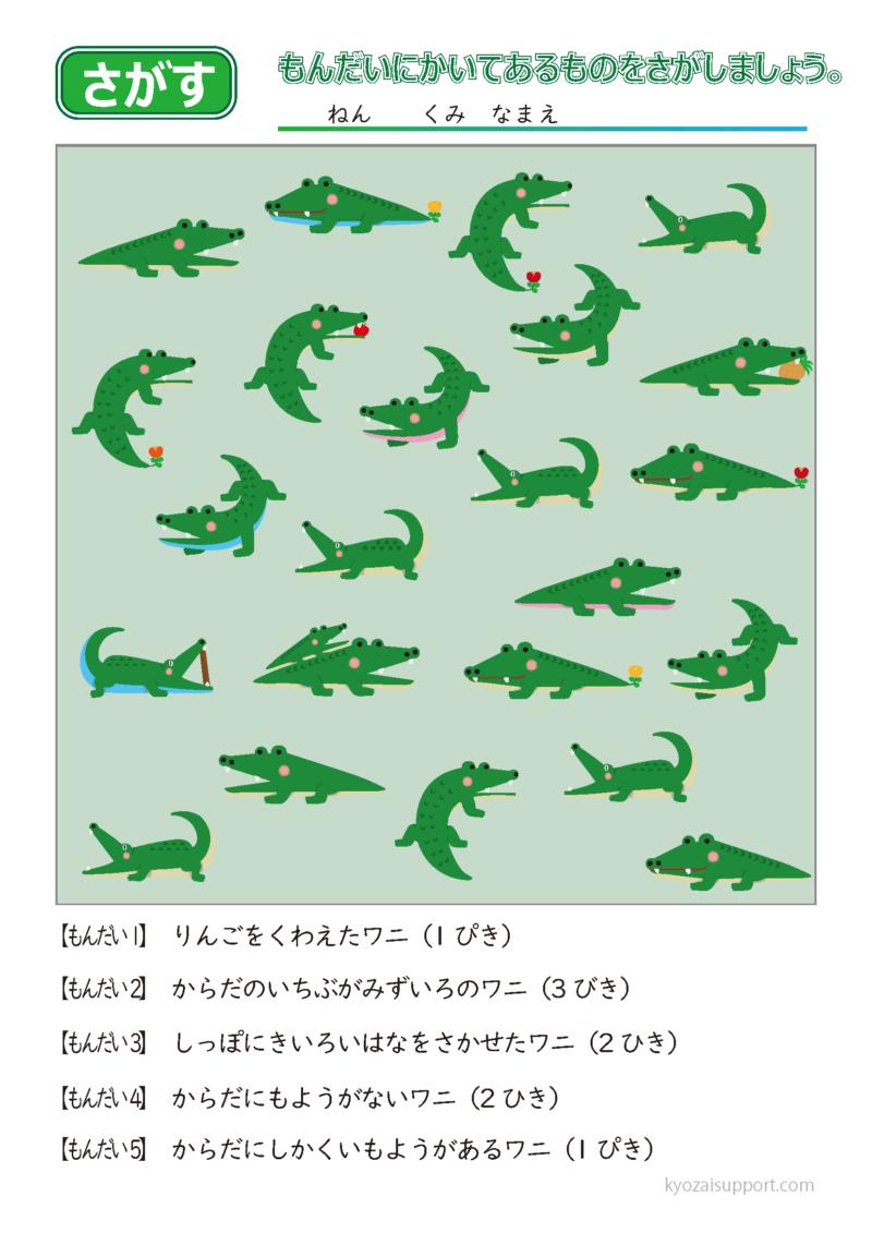 さがすプリント(ビジョントレーニング)04