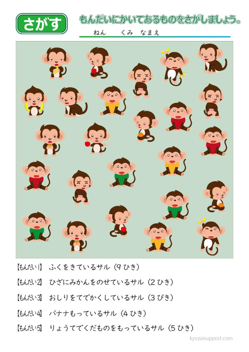 さがすプリント(ビジョントレーニング)07