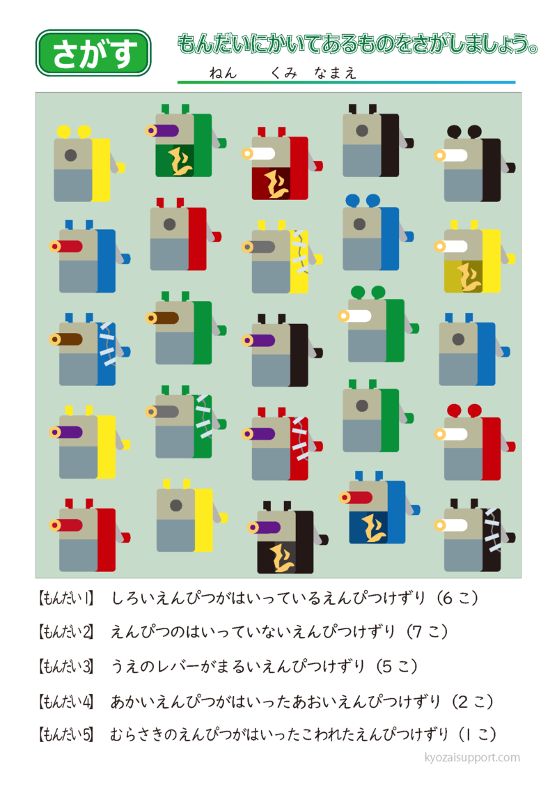 さがすプリント(ビジョントレーニング)09